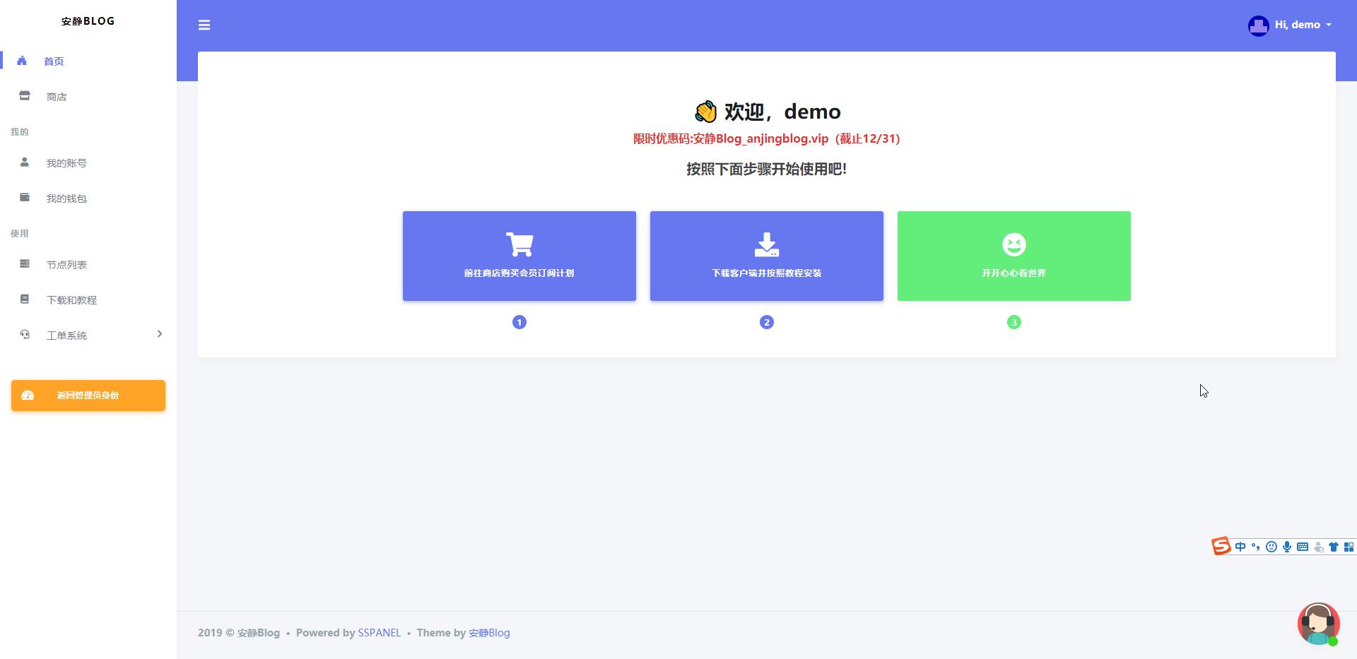 新用户引导页